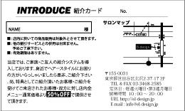 エルデザイン・顔つき紹介カードサンプル2裏