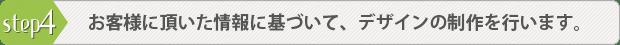美容広告 エルデザイン オリジナル制作step4