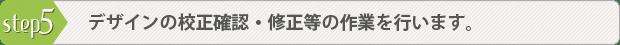 美容広告 エルデザイン オリジナル制作STEP5