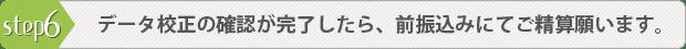 美容広告 エルデザイン オリジナル制作STEP6