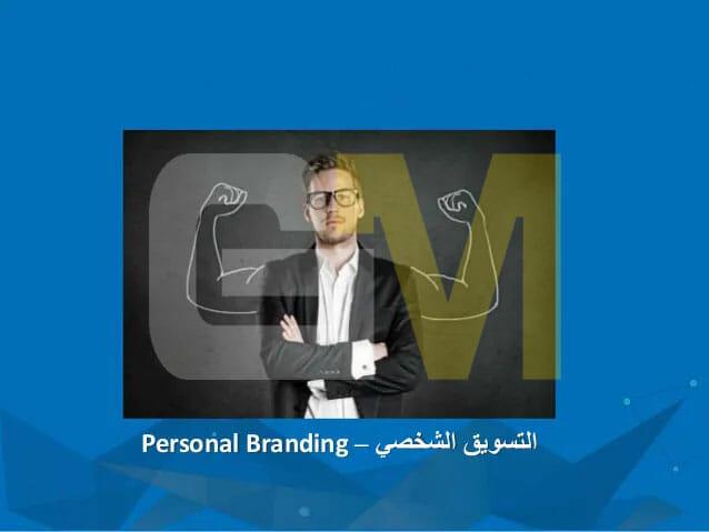 ما هو التسويق الشخصي