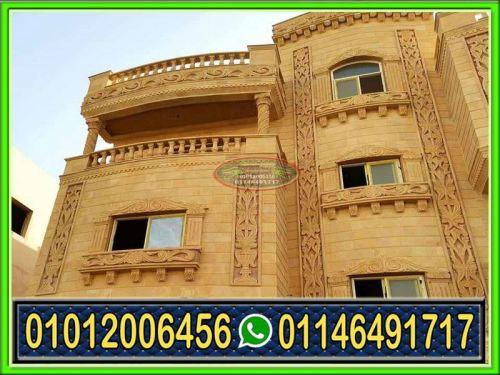 تركيب حجر هاشمى للواجهات بارخص اسعار الحجر فى مصر 2021