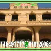 انواع الحجر الهاشمى فى مصر واسعاره 01012006456