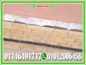 اشكال الحجر الهاشمى وتصميم ديكور الواجهات 01012006456