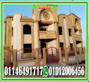 انواع حجر تشطيب واجهات منازل فى مصر
