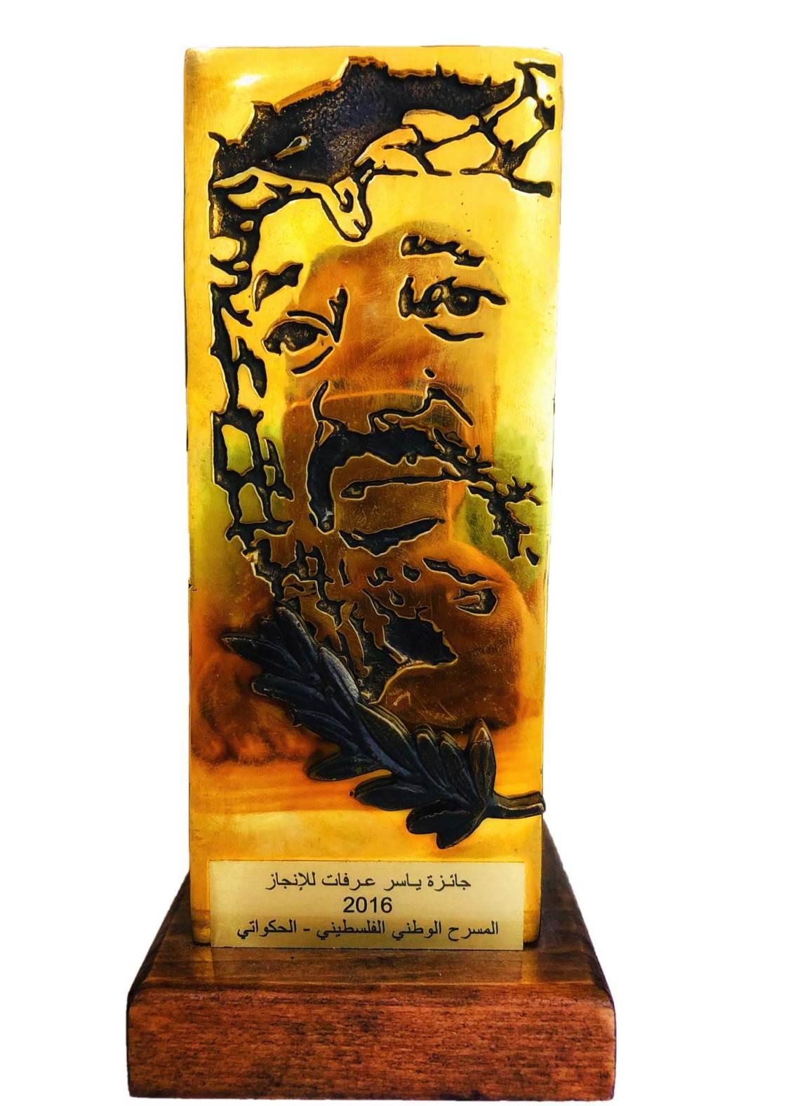 جائزة ياسر عرفات للتميز والإبداع لعام 2016