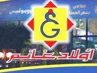 عروض اولاد غانم مصر من 16 حتى 29 نوفمبر 2017