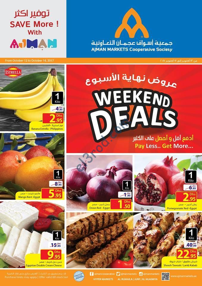 عروض جمعية أسواق عجمان التعاونية الامارات من 12-10-2017 حتى 14-10-2017