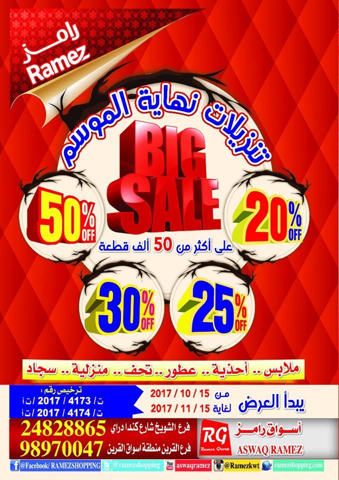 عروض اسواق رامز الكويت من 15-10-2017 حتى 15-11-2017