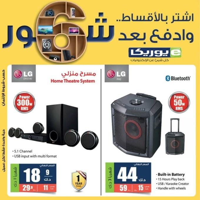 عروض يوريكا الكويت من 24 أكتوبر 2017 حتى نفاذ الكميه