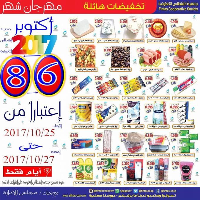 عروض جمعية الفنطاس التعاونية الكويت من 25 حتى 27 أكتوبر 2017 عروض جمعية الفنطاس التعاونية