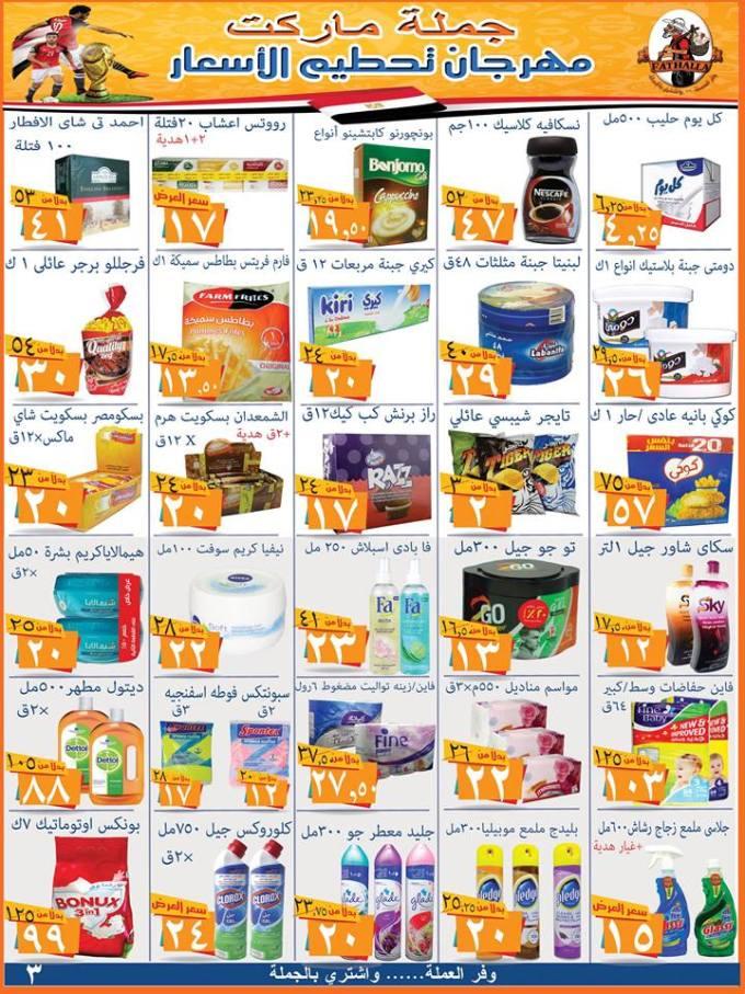 عروض فتح الله جمله ماركت مصر من 28 حتى 11 نوفمبر 2017