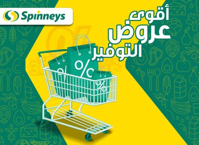 عروض سبينيس مصر من 25 حتى 7 نوفمبر 2017