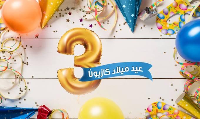 عروض كازيون مصر من 25 حتى 7 نوفمبر 2017