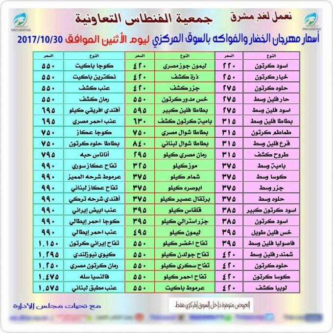 عروض جمعية الفنطاس التعاونية الكويت يوم 30 أكتوبر 2017 فقط