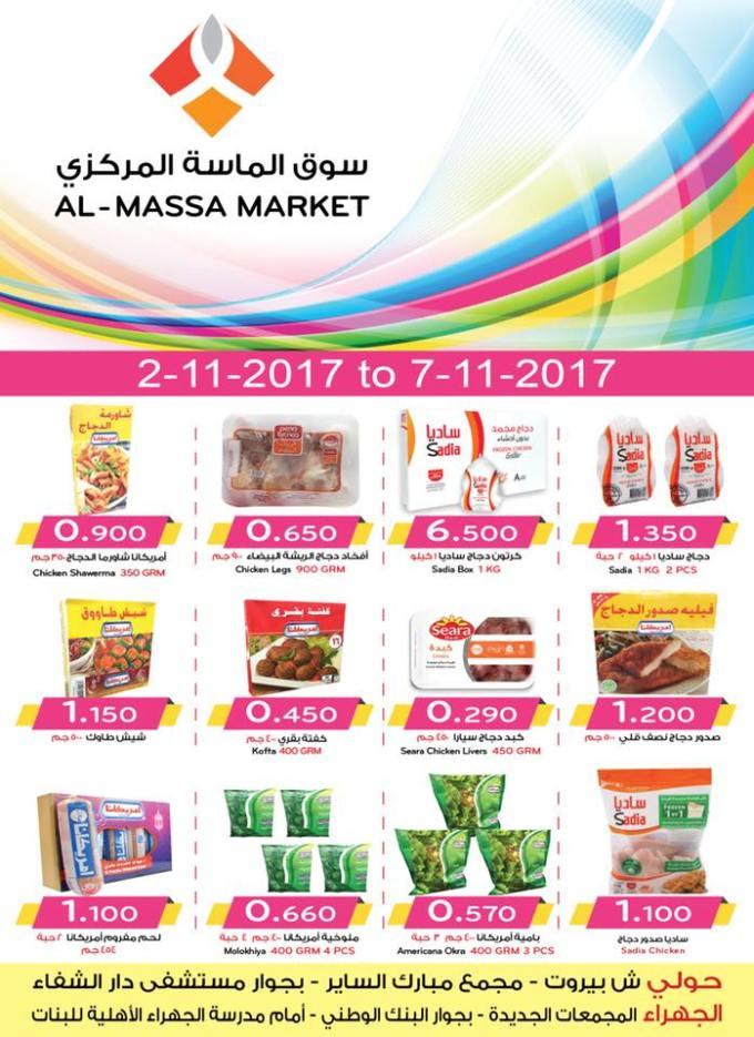 عروض سوق الماسة المركزى الكويت من 2 حتى 7 نوفمبر 2017