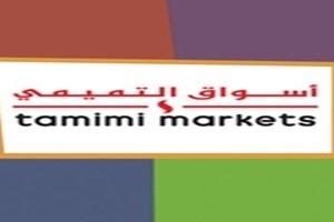 عروض أسواق التميمي 14 حتى 20 ديسمبر 2017