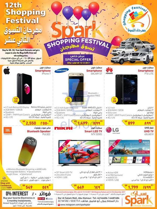 عروض سبارك قطر Special Offer من 1 حتى 13 ديسمبر 2017