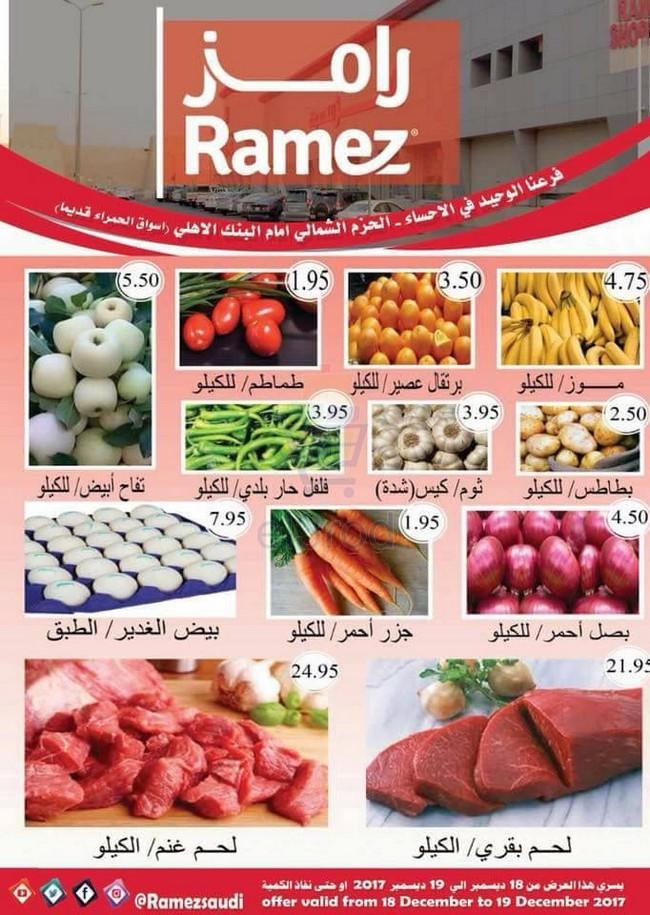 عروض رامز الاحساء 18 حتى 19 ديسمبر 2017 عروض اسواق رامز السعودية عروض السعودية