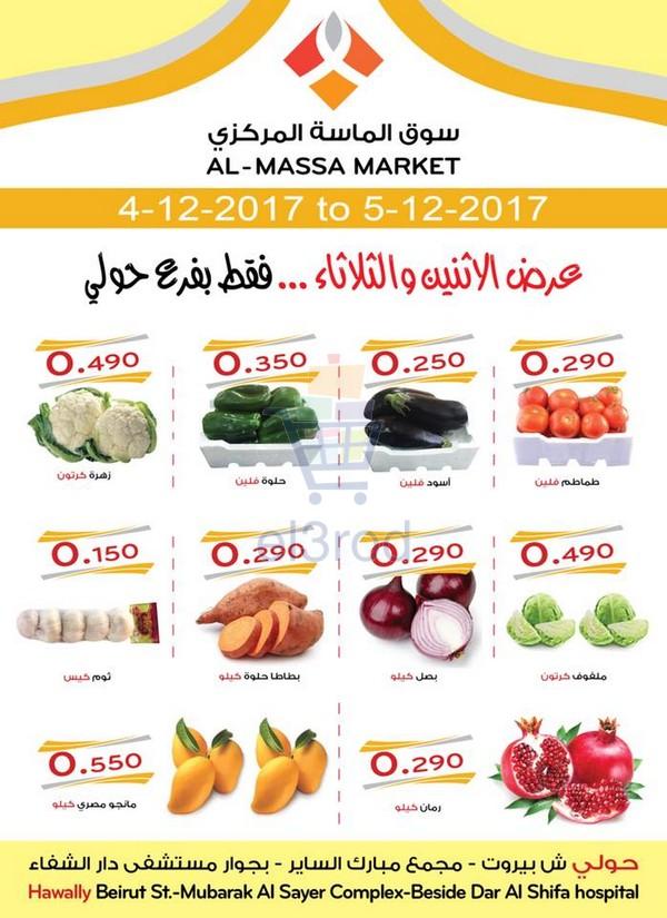 عروض سوق الماسة المركزى حولى من 4 حتى 5 ديسمبر 2017 عروض الكويت عروض سوق الماسة المركزى