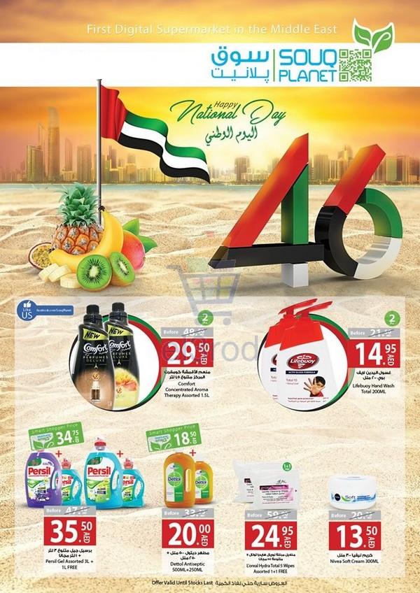 عروض سوق بلانيت National Day من 1 حتى 13 ديسمبر 2017