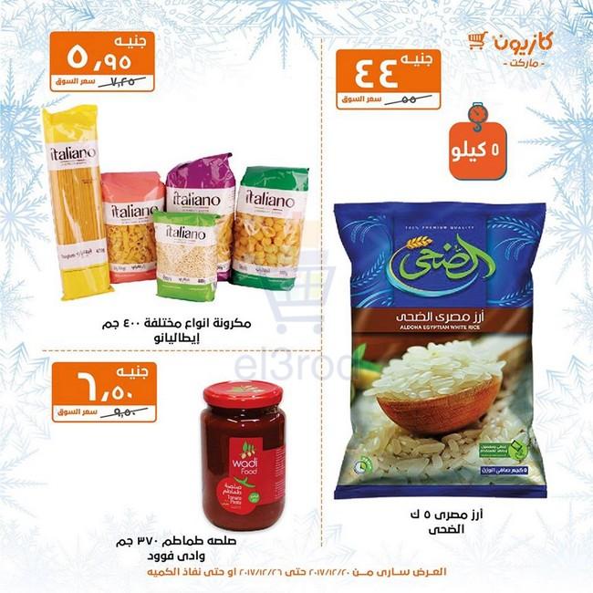 عروض كازيون 20 حتى 26 ديسمبر 2017 عروض كازيون عروض مصر