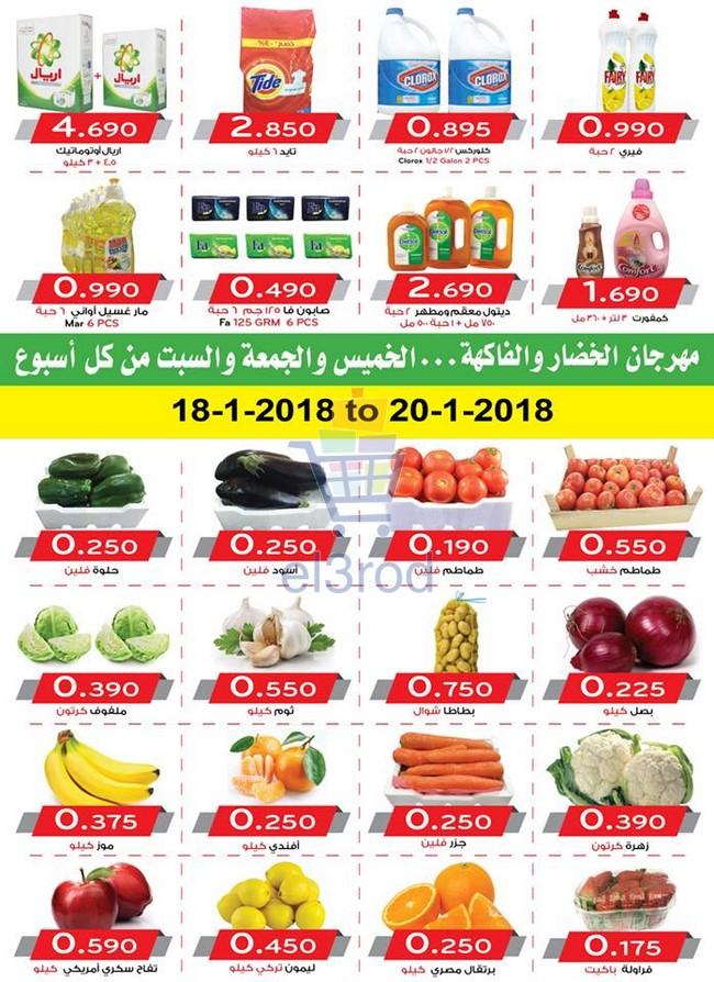 عروض سوق الماسة المركزى الجهراء 18 حتى 23 يناير 2018 عروض الكويت عروض سوق الماسة المركزى
