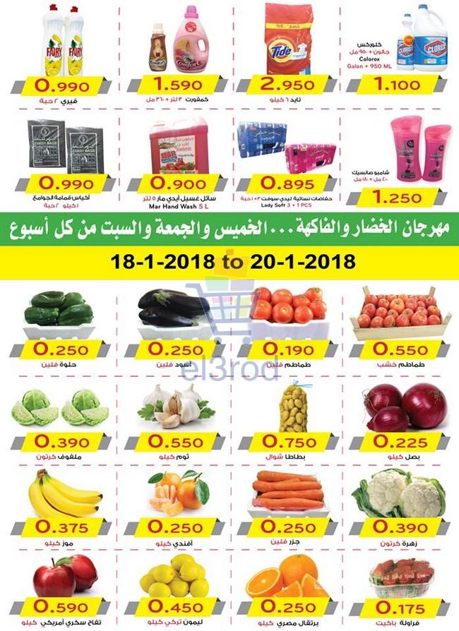 عروض سوق الماسة المركزى حولى 18 حتى 23 يناير 2018 عروض الكويت عروض سوق الماسة المركزى