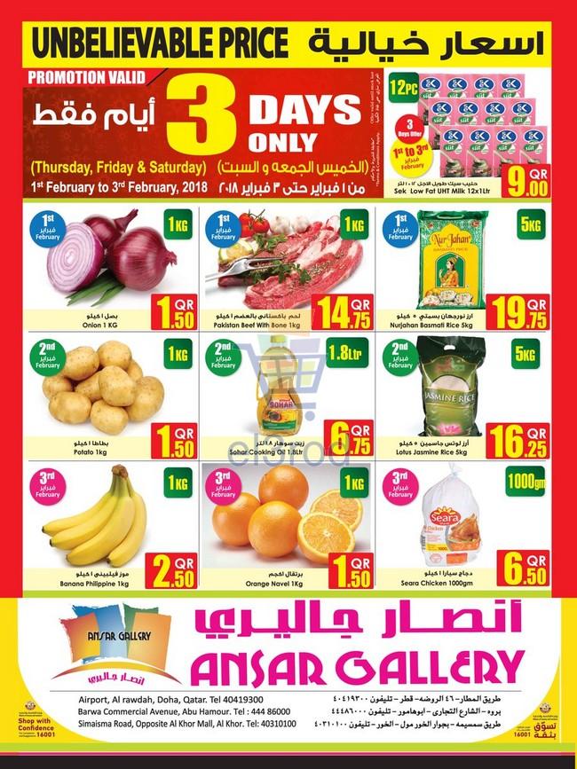 عروض انصار جاليرى قطر 1 حتى 3 فبراير 2018 أسعار خيالية عروض انصار جاليري قطر عروض قطر