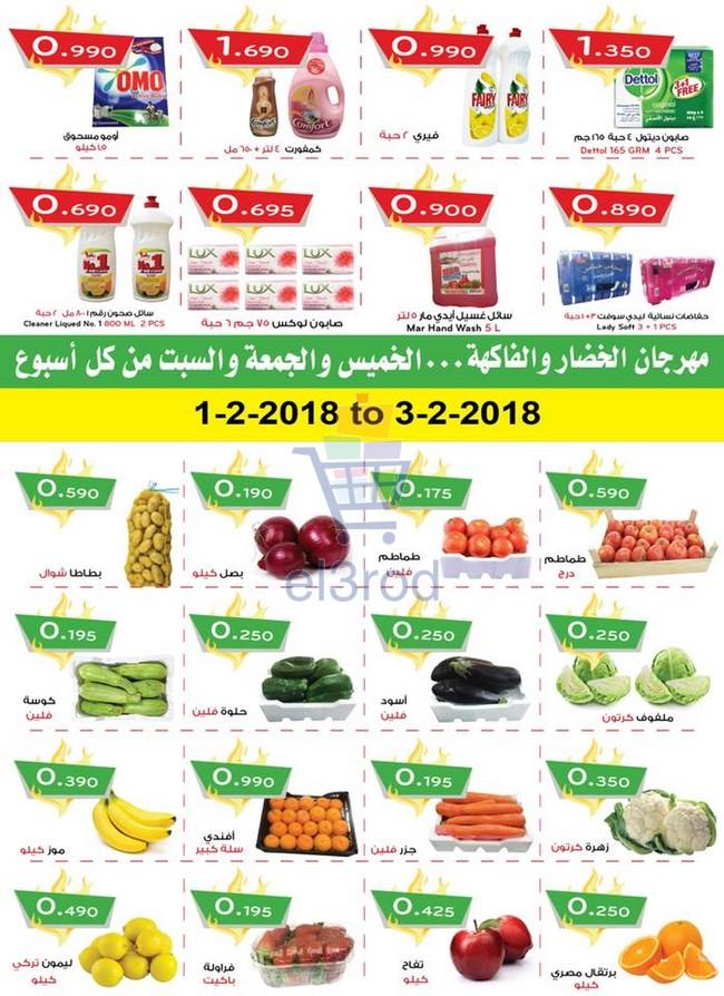 عروض سوق الماسة المركزى حولى 1 حتى 6 فبراير 2018 عروض الكويت عروض سوق الماسة المركزى