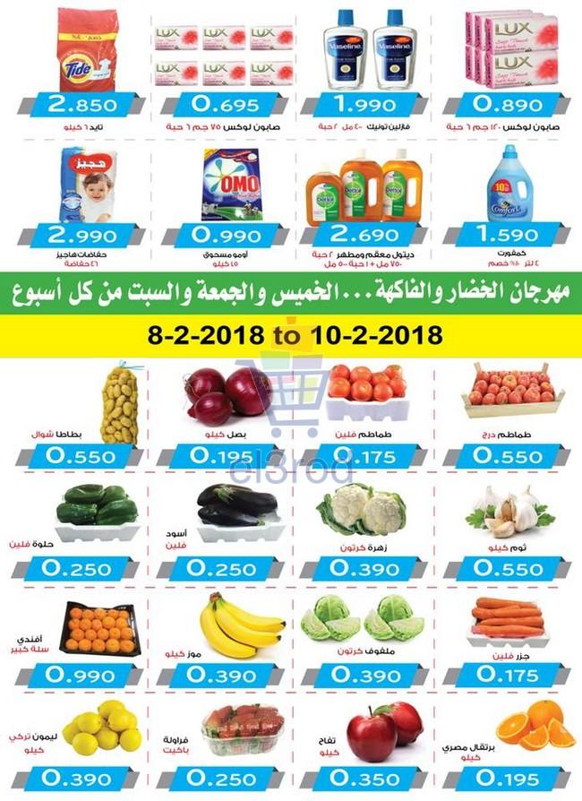 عروض سوق الماسة المركزى الجهراء 8 حتى 13 فبراير 2018 عروض الكويت عروض سوق الماسة المركزى