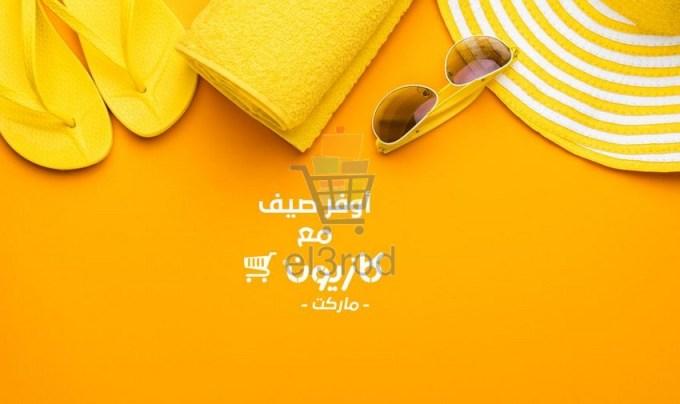 عروض كازيون ماركت مصر أوفر صيف من 7 حتى 13 أغسطس 2018 عروض كازيون عروض مصر