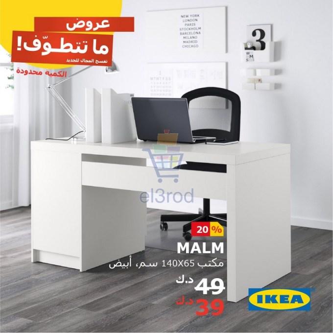 عروض ايكيا الكويت الاحد 12 اغسطس 2018 عروض الكويت عروض ايكيا