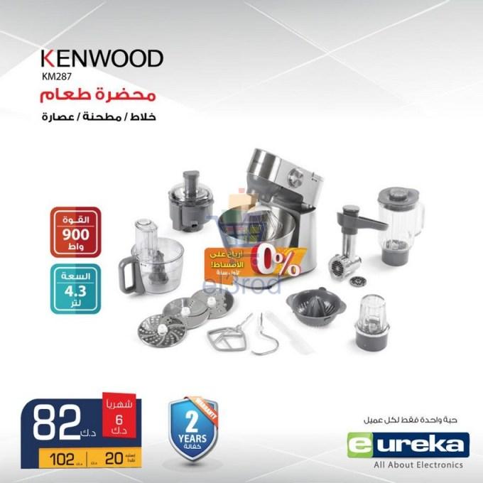 عروض يوريكا الكويت الثلاثاء 7 أغسطس 2018 عروض الكويت عروض يوريكا