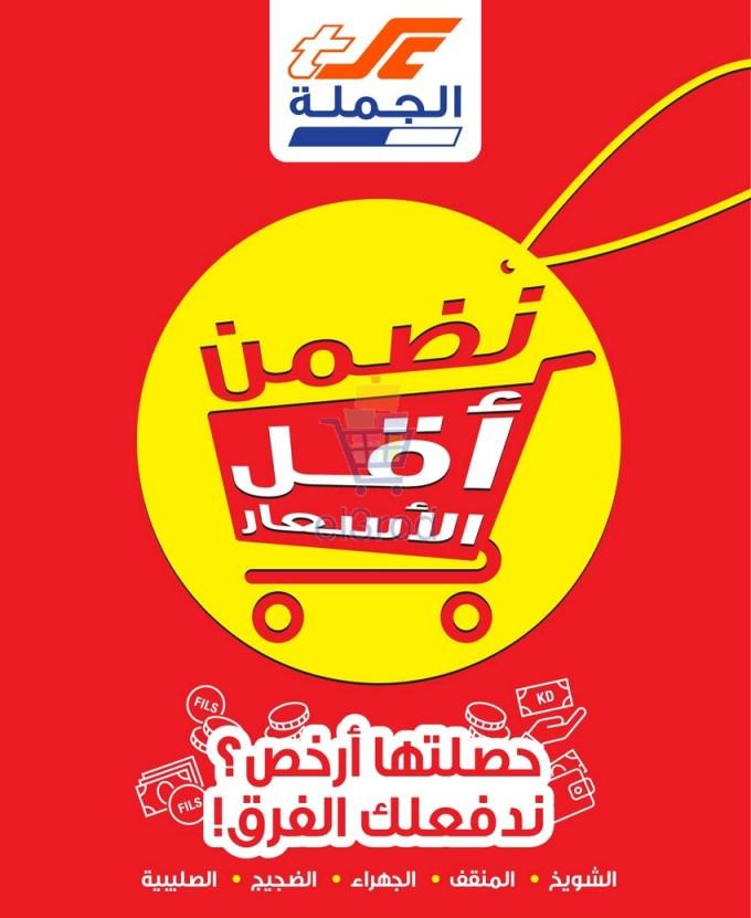 عروض مركز سلطان عودة المدارس 29 اغسطس حتى 4 سبتمبر 2018 عروض الكويت عروض مركز سلطان الكويت