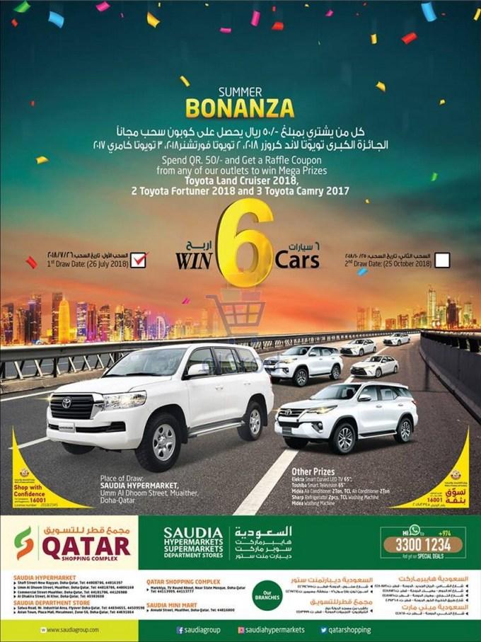 عروض السعودية جروب 50% خصم من 13 حتى 26 أغسطس 2018 عيد الاضحى المبارك عروض السعودية جروب عروض قطر