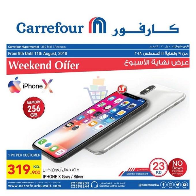 عروض كارفور الكويت من 9 حتى 11 اغسطس 2018 weekend offers عروض الكويت عروض كارفور الكويت