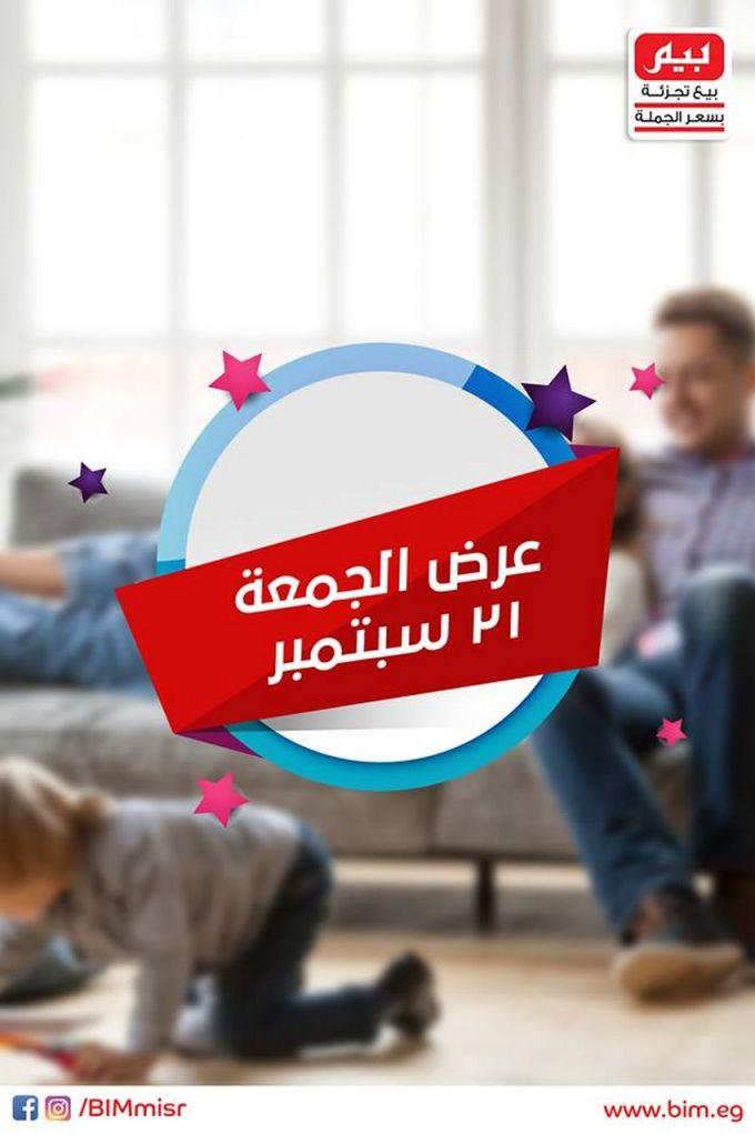 عروض بيم الجمعة 21 سبتمبر 2018 عروض بيم عروض مصر