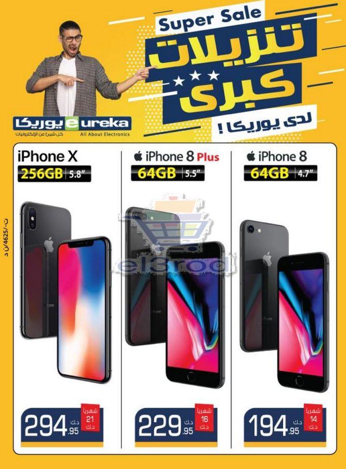 عروض يوريكا الكويت السبت 29 سبتمبر 2018 عروض الكويت عروض يوريكا