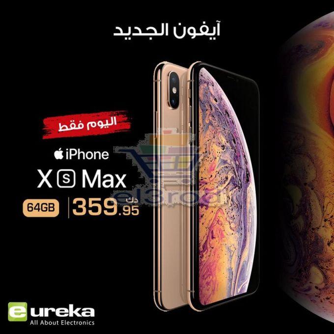عروض يوريكا الكويت الجمعة 5 أكتوبر 2018 عروض الكويت عروض يوريكا