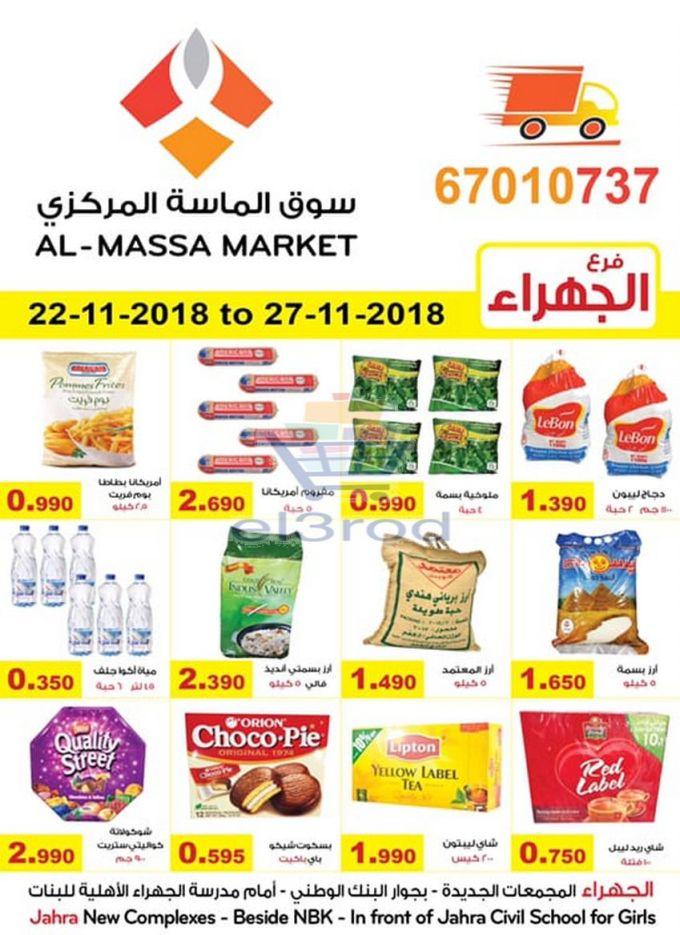 عروض سوق الماسة المركزى حتى 27 نوفمبر 2018 عروض الكويت عروض سوق الماسة المركزى