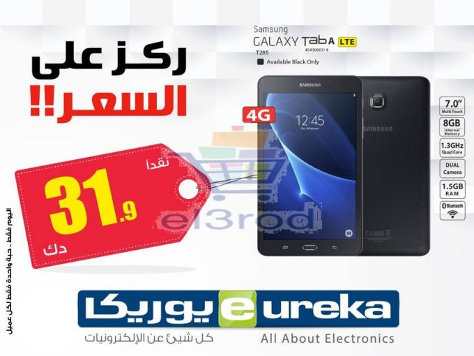 عروض يوريكا الكويت الاحد 25 نوفمبر 2018 عروض الكويت عروض يوريكا