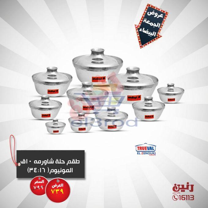 عروض رنين 15 حتى 17 نوفمبر 2018 عروض رنين عروض مصر