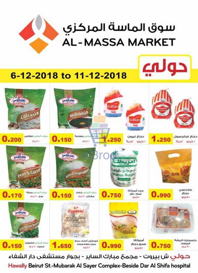 عروض سوق الماسة المركزى 6 حتى 11 ديسمبر 2018 عروض الكويت عروض سوق الماسة المركزى