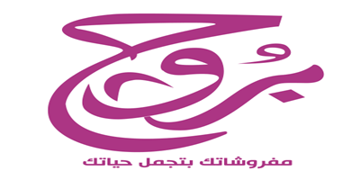 عروض بروج للمفروشات الراقيه مصر