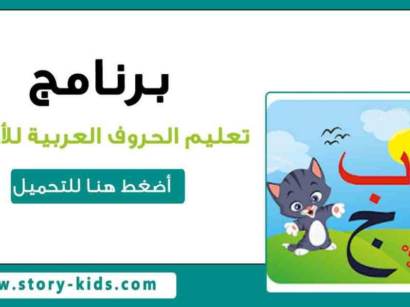 برنامج تعليم الحروف العربية للاطفال | تحميل مجانى | برامج تعليمية للاطفال