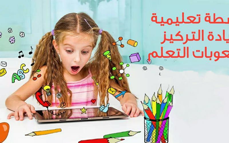 20 نشاط للاطفال ذوى صعوبات التعلم لتحسين الانتباة وتنمية المهارات