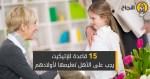 تعليم الاطفال اتيكيت الأطفال