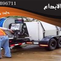 وايت شفط مياه الصرف الصحى 0559181791