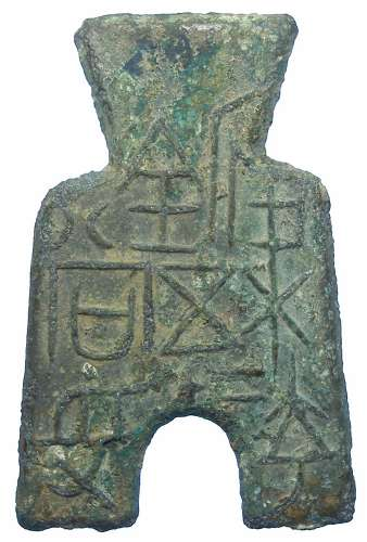 "梁重釿五十當爰. ""Liang heavy hand-axe 50 equals Yuan,"" where Yuan is some currency in another state. This coin is twice the weight of standard 釿 coins, so ""heavy 釿"" is equivalent to two 釿."